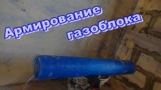 Армирование газоблока перед гипсовой штукатуркой.(, 2017-01-19T18:56:23.000Z)