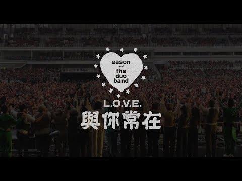 陳奕迅 eason and the duo band《與你常在》All About Love - eason and the duo band [Official MV]