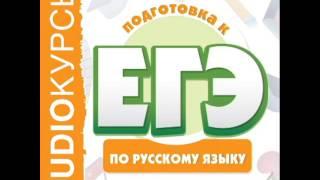 2001080 183 Аудиокнига. ЕГЭ по русскому языку. Морфологический разбор причастия