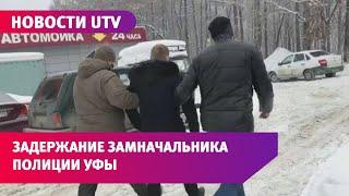 В Уфе задержали замначальника отделения полиции и его сообщника