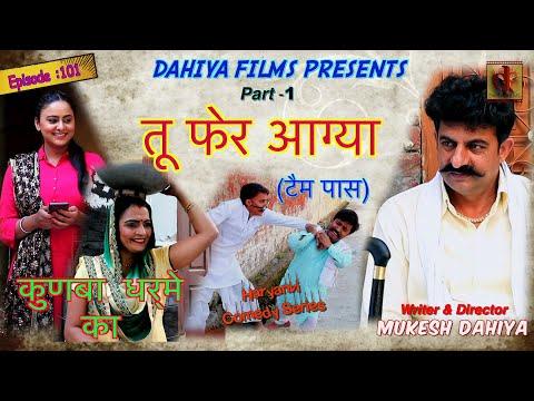 Episode : 101# Part 1 # Tu Pher Aa Gya (Time Pass)# # KDK #Mukesh Dahiya # Comedy # DAHIYA FILMS