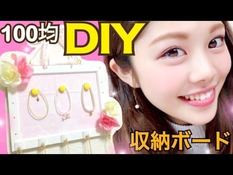 ◆100均DIY◆収納ボードの作り方!アクセサリーやメモなど!池田真子 ( Room Decor ideas & organation )