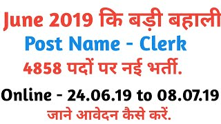 [3.95 MB] Clerk govt job vacancy 2019 | latest govt job vacancies 2019.