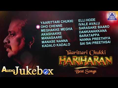 Yaarittari Chukki Hariharan Best Songs   Birthday Special Selected Songs Of Hariharan   Akash Audio