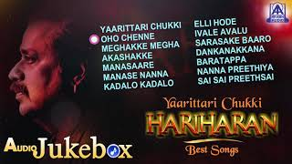 Yaarittari Chukki Hariharan Best Songs | Birthday Special selected Songs Of Hariharan | Akash Audio