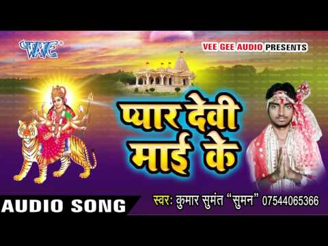तुही देहलू माई अँचरा   Pyar Devi Mai Ke   Sumant Kumar   Devi Geet 2016