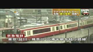 京急の有名なモーター音車両(2100系)が引退 thumbnail