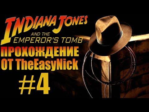 Indiana Jones and The Emperor's Tomb. Прохождение. #4.