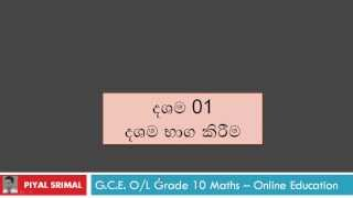 Sinhala medium Maths Dasama 1