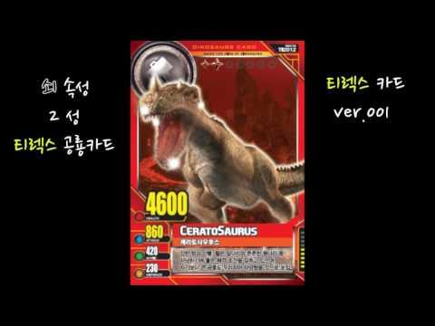 티렉스(t-rex)카드게임[Dinosaur Card Game]-티렉스1탄카드소개-쇠속성-공룡카드마법카드