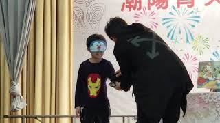 Publication Date: 2018-12-14 | Video Title: 2018.12.01 香港潮陽小學校慶 魔術表演 上午場