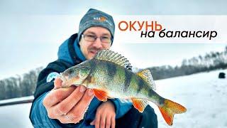 Где искать окуня зимой? Ловля на балансир. Зимняя рыбалка 2020