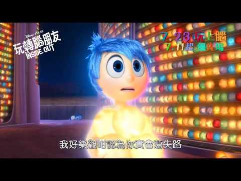 玩轉腦朋友 (2D 粵語版) (Inside Out)電影預告
