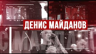 Золотой Микрофон. Денис Майданов - телеверсия концерта