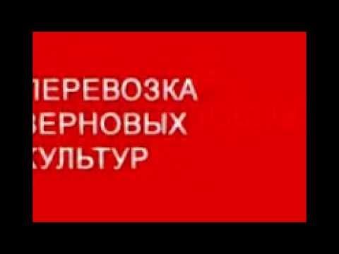 Перевозки зерновозами - НОВОТЕК ГРУПП