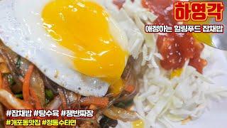 하영각   잡채밥 탕수육 쟁반짜장   서울 강남구 개…