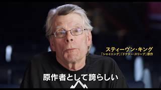 映画『ドクター・スリープ』30秒CM(レビュー編)