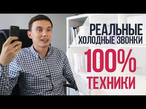 РЕАЛЬНЫЕ холодные звонки | 100% ТЕХНИКИ ПРОДАЖ | Примеры продаж веб-услуг по телефону