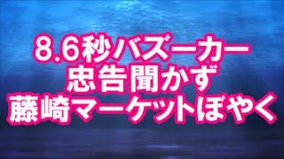 4月6日(月」)配信の記事より、 今回はエンタメネタから「藤崎マーケット...