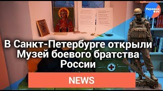 Смотреть видео Музея Новороссии в Санкт-Петербурге больше нет! Что вместо него? онлайн