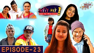 Ati Bho || अति भो || Episode - 23 || October-17-2020 ||  By Media Hub Official Channel