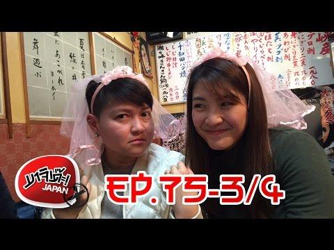 EP.75 - AOMORI (PART4) Part 3/4
