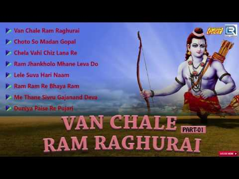 Moinuddin Manchala Hit Bhajan | Van Chale Ram Raghurai | Part 1 | Shree Ram | AUDIO JUKEBOX