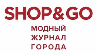 SHOP&GO 5 ЛЕТ КАК МЫ ДЕЛАЕМ ЖУРНАЛ