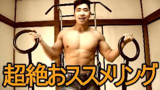 『筋トレ』超絶おススメの吊り輪トレーニング