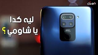 Xiaomi Redmi Note 9 | هل تثق في قوة شاومي ؟