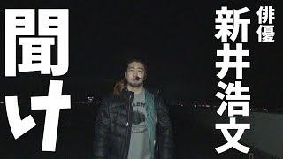 新井浩文を救いたい