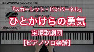 宝塚歌劇『スカーレット・ピンパーネル』劇中歌、宝塚歌劇団「ひとかけ...