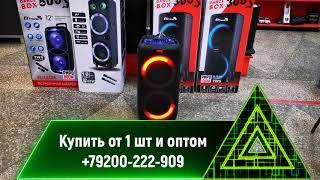 Eltronic El 1023 Dance BOX 200 едет в г  Химки Московской области для Дениса Анатольевича