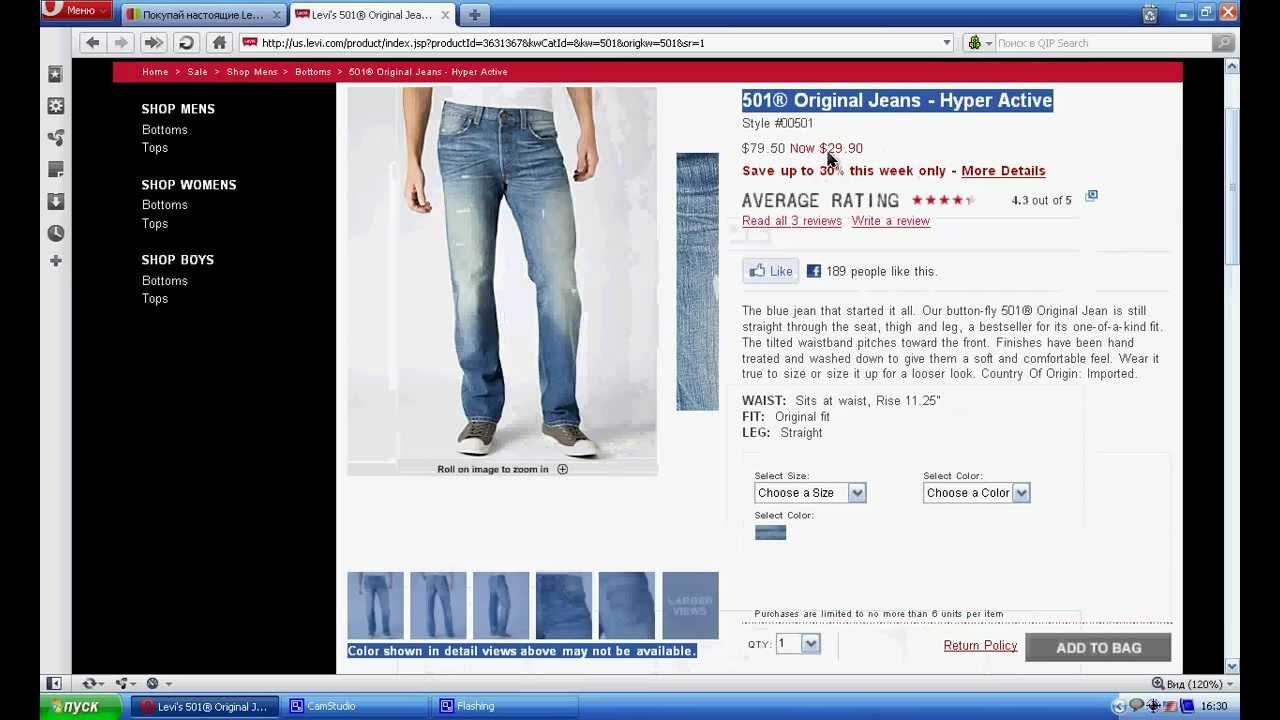 Онлайн-магазин, где можно выбрать идеальные джинсы или ультракомфортные туфли. Коллекции guess, levi's, baldinini и lagerfeld с бесплатной доставкой по всей украине.