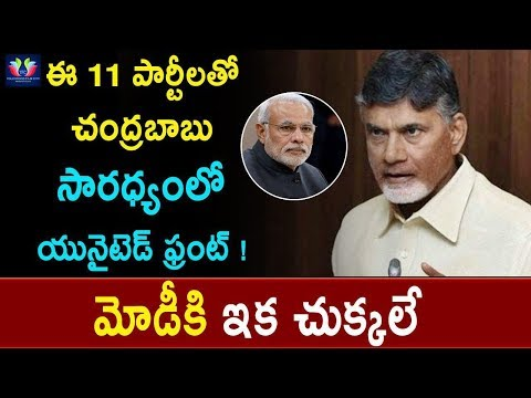 Breaking News : Chandrababu Headed United Front With 11 Parties || National Media Survey || TFC News