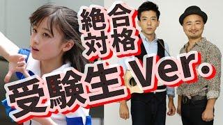 どぶろっくが受験生の橋本環奈にアノ歌で合格祈願!!!【受験生Ver.】 行...