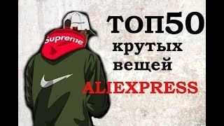 ТОП 50 ХАЙПОВЫЙ ШМОТ | ALIEXPRESS | АЛИЭКСПРЕСС |