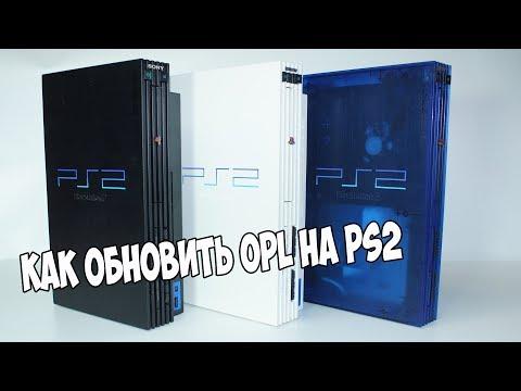 Установка обновленного OPL на PlayStation 2