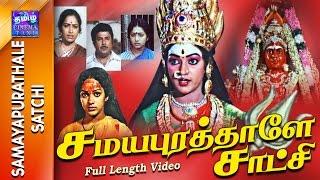 Samayapurathale Satchi | Full Movie | சமயபுரத்தாளே சாட்சி | Jaishankar | KR.Vijaya | Rajesh | Nalini