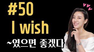"""[영어회화 필수패턴 자동암기#100]#50 """"I wis…"""