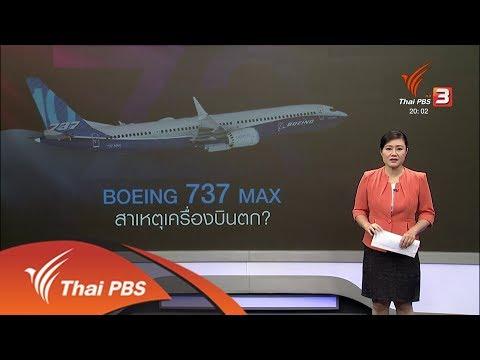 หาสาเหตุเครื่องบินไลออนแอร์ตกในทะเลอินโดนีเซีย - วันที่ 30 Oct 2018