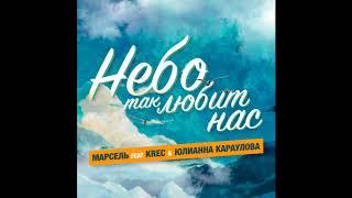 Смотреть клип песни: Юлианна Караулова - Небо так любит нас