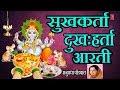 श्री गणपतीची आरती Shri Ganpati Aarti | Anuradha Paudwal, Bhajan, Gajanan Bhajan, Aarti | Lyrics in Hindi