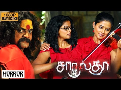 Chaarulatha  | Full Tamil Movie Online | new tamil movie | tamil full movie