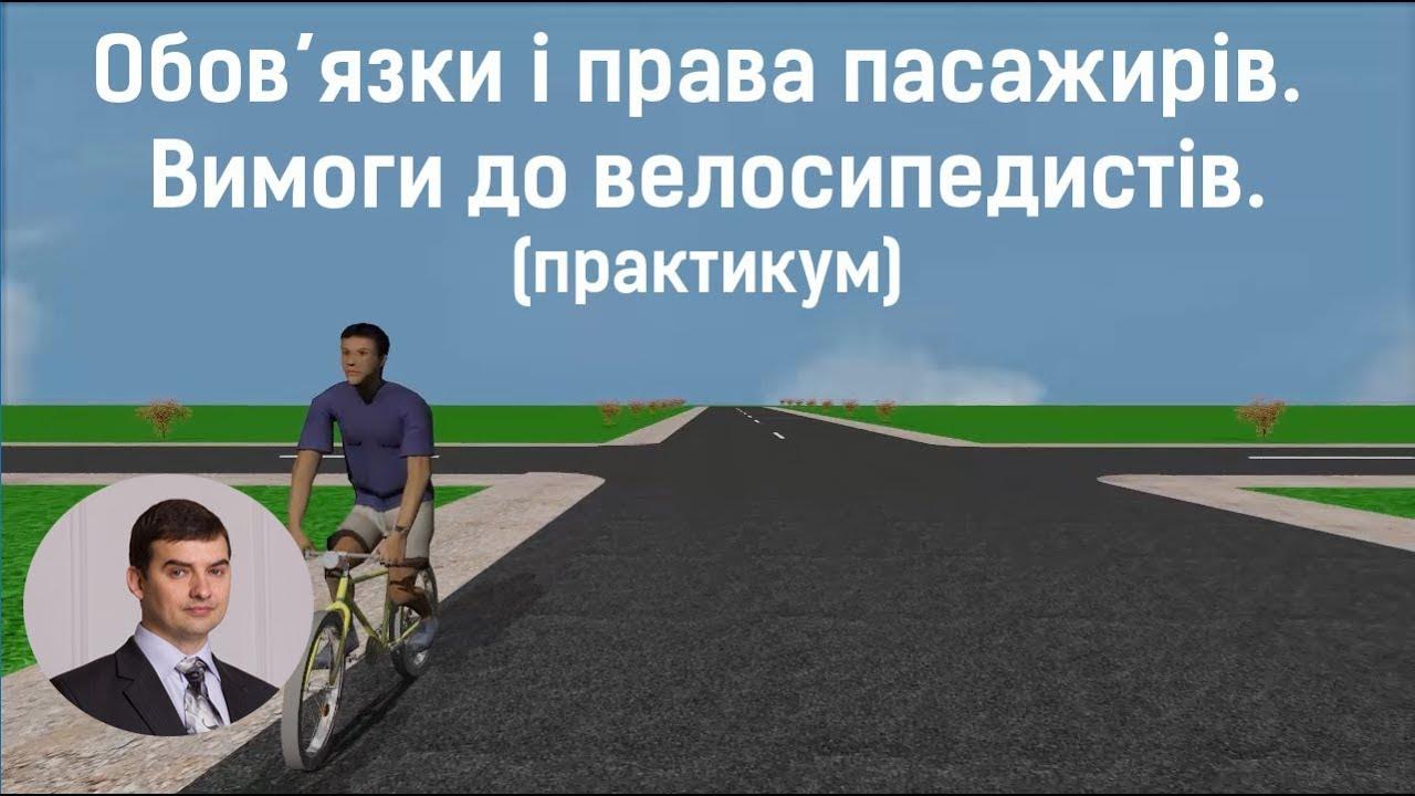 Тема 3. Частина 2. Обов'язки і права пасажирів. Вимоги до велосипедистів. Практикум.