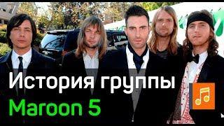 История группы МАRООN 5 | History of group MAROON 5