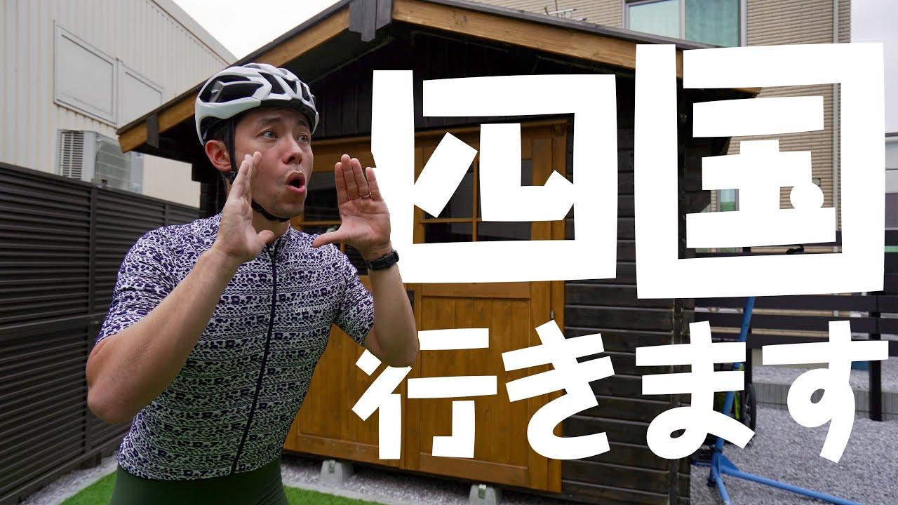 【報告】10日間ほど四国一周に出ます!