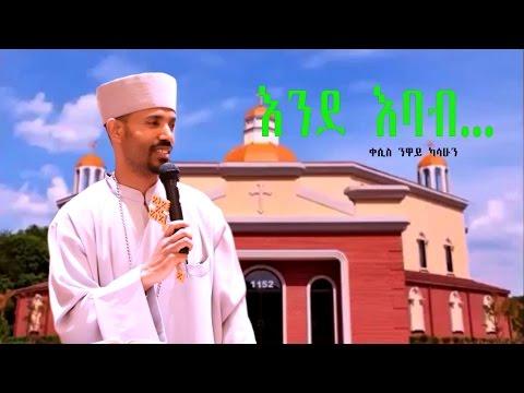 ቀሲስ ንዋይ ካሳሁን ( እንደ  እባብ..) Atlanta Sealite Mihret Kidist Mariam Church
