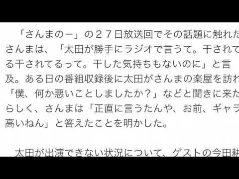 """明石家さんま、太田光が""""干された""""真相明かす"""