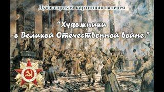 Художники о Великой Отечественной войне. Дубоссары. Картинная галерея.